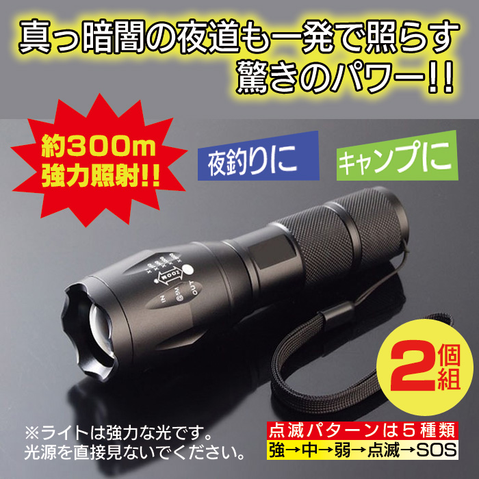 300m 照射 の 強力 LED ズーム ライト YO-0300【2個セット】【新聞掲載】【カタログ掲載】