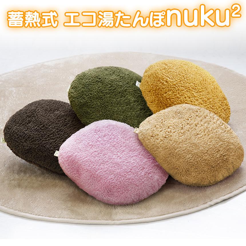 蓄熱式エコ湯たんぽ nuku2