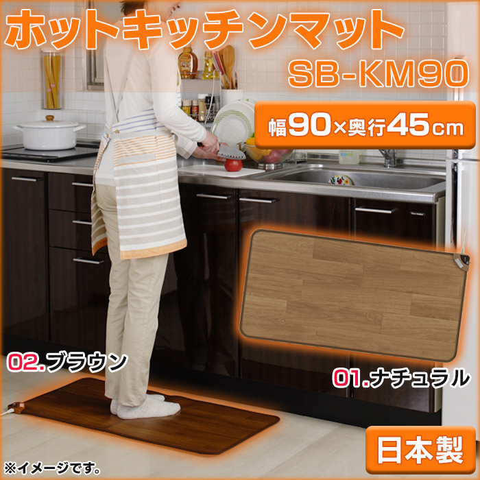 ホットキッチンマット90cm SB-KM90