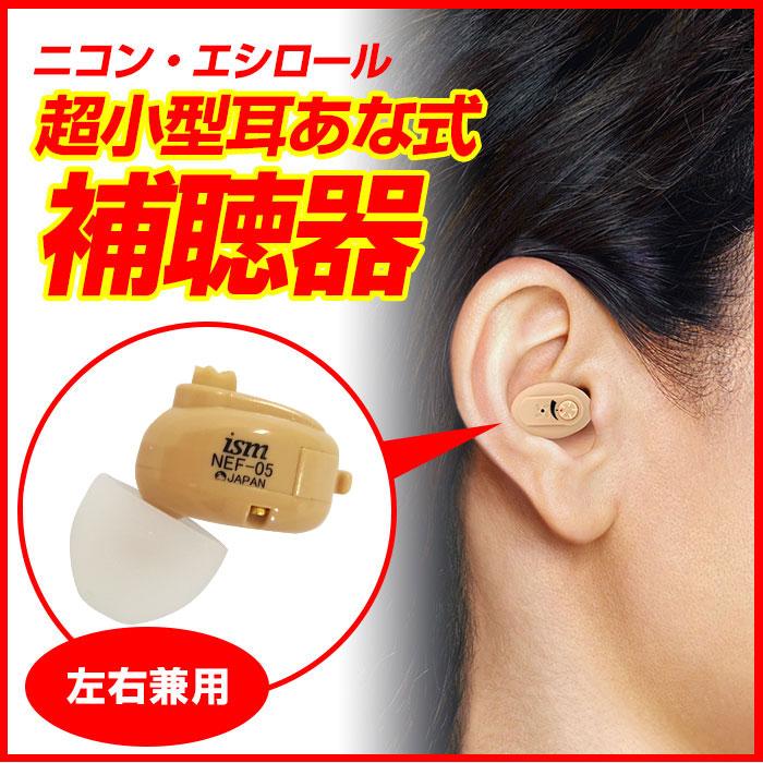 ニコン・エシロール超小型補聴器【非課税】【カタログ掲載】【送料無料】