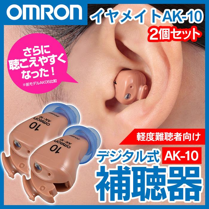 オムロンイヤメイトデジタルAK-10 2個組