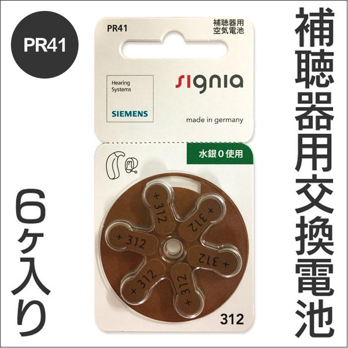電池PR-41(6個入り)☆オムロン・イヤメイト用スペア電池【後払い不可】