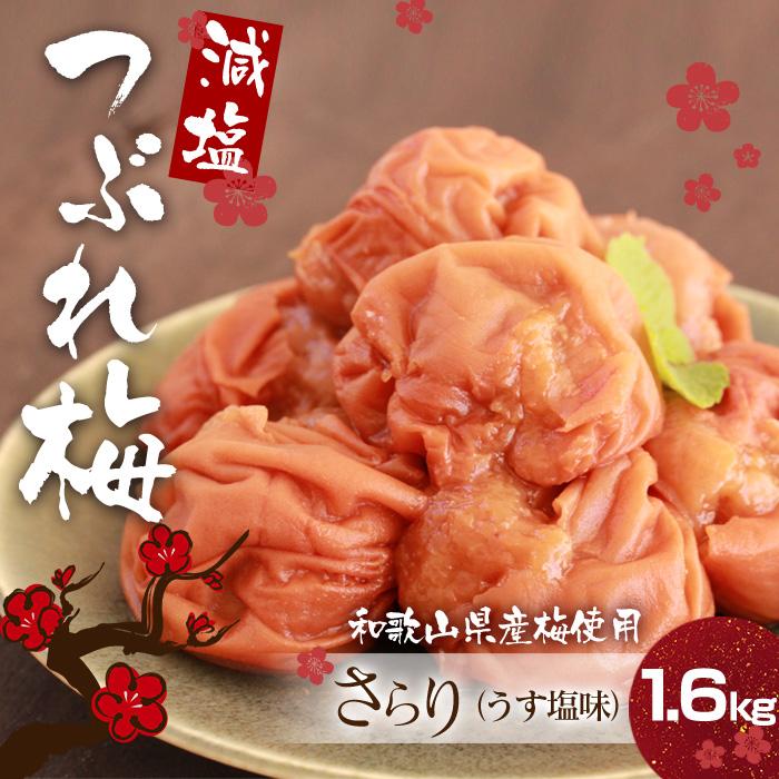 《完売》減塩 紀州産 南高梅 つぶれ梅 さらり 1.6kg☆つぶれてても美味しく塩分3%!