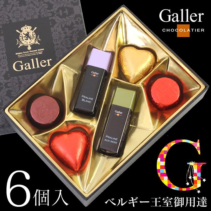 《完売》Galler ガレープチギフトチョコ6個入り【送料無料】ベルギー王室御用達職人自慢のプラリネチョコレート