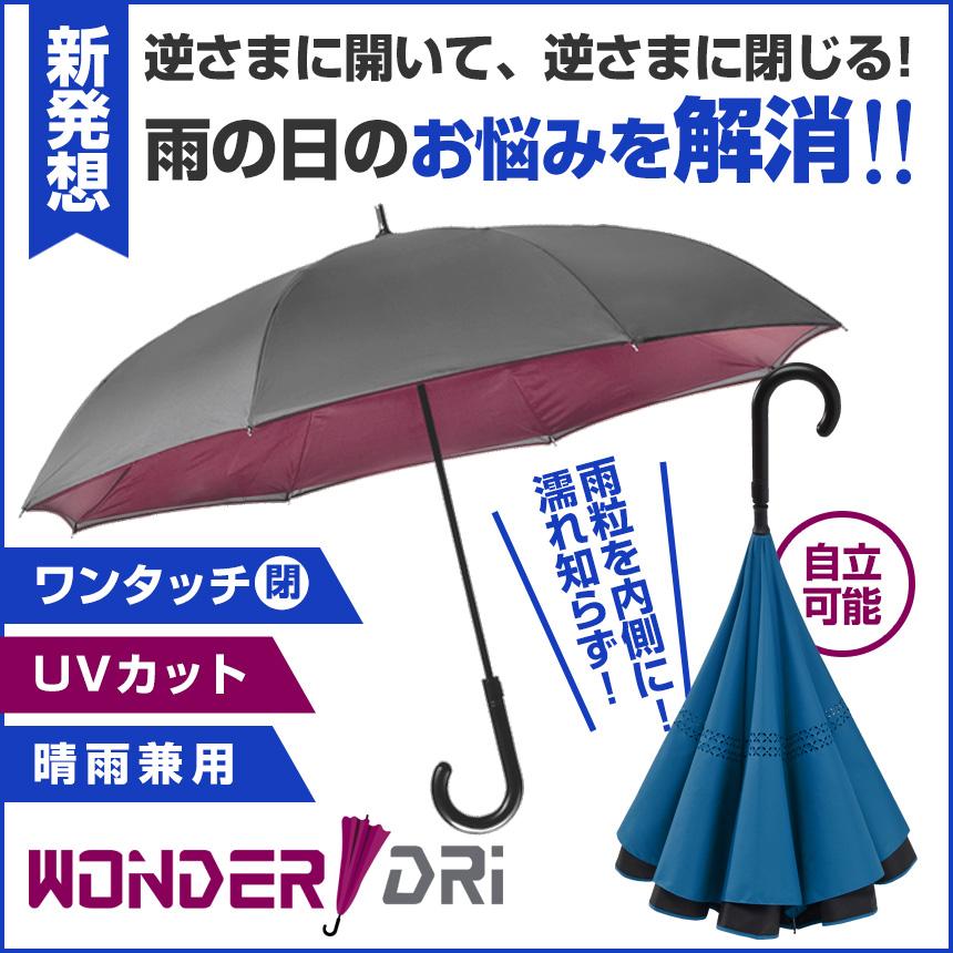 《完売》濡れにくい便利傘 WONDER DRI ワンダードリ 逆さ傘 逆さま傘 二重傘 2重傘 さかさま傘 暮らしの幸便 新聞掲載 送料無料