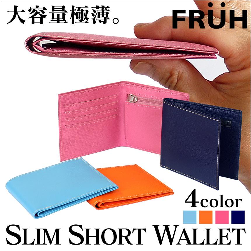 FRUH薄型財布
