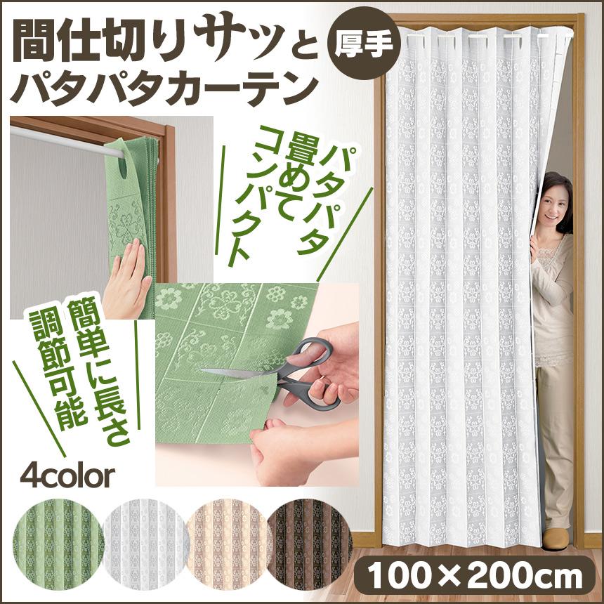 遮熱&冷房効果UP!間仕切りパタパタカーテン厚手(幅100cmタイプ)
