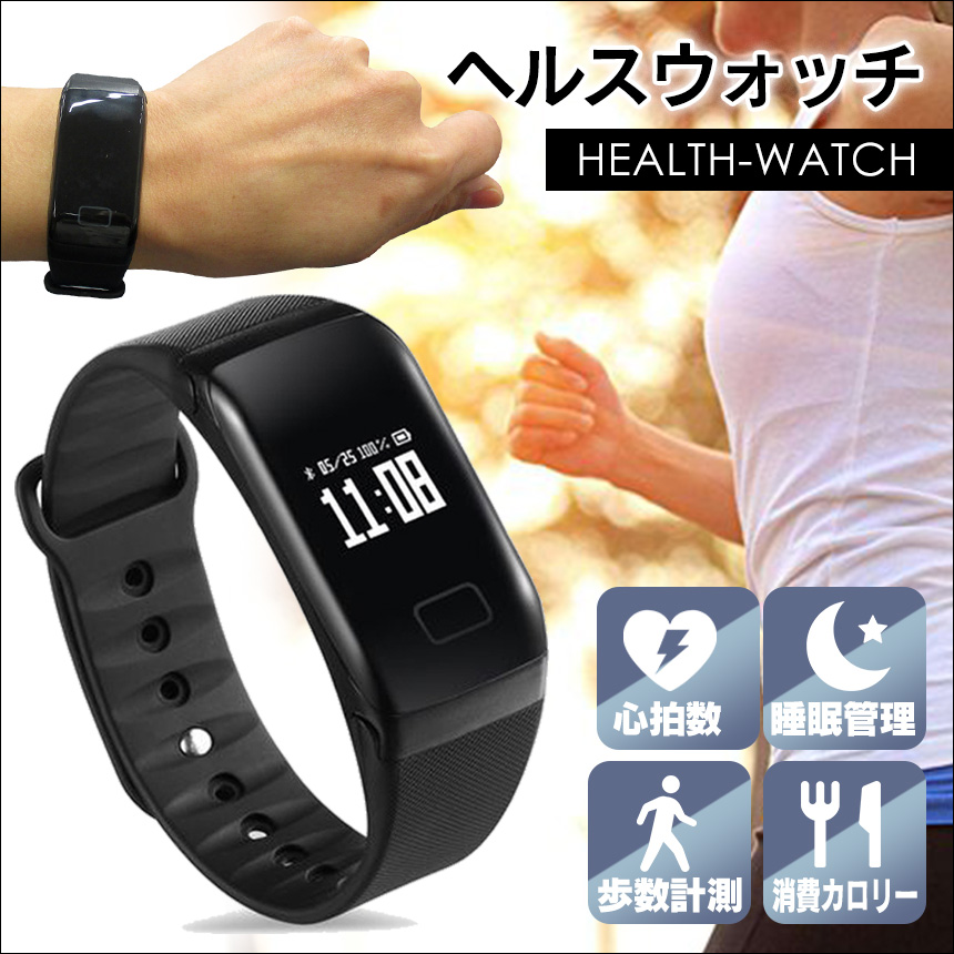 《完売》ヘルスウォッチ[HEALTH-WATCH]【新聞掲載】☆歩数計・消費カロリー・心拍数・血中酸素濃度計・血圧計・睡眠管理に
