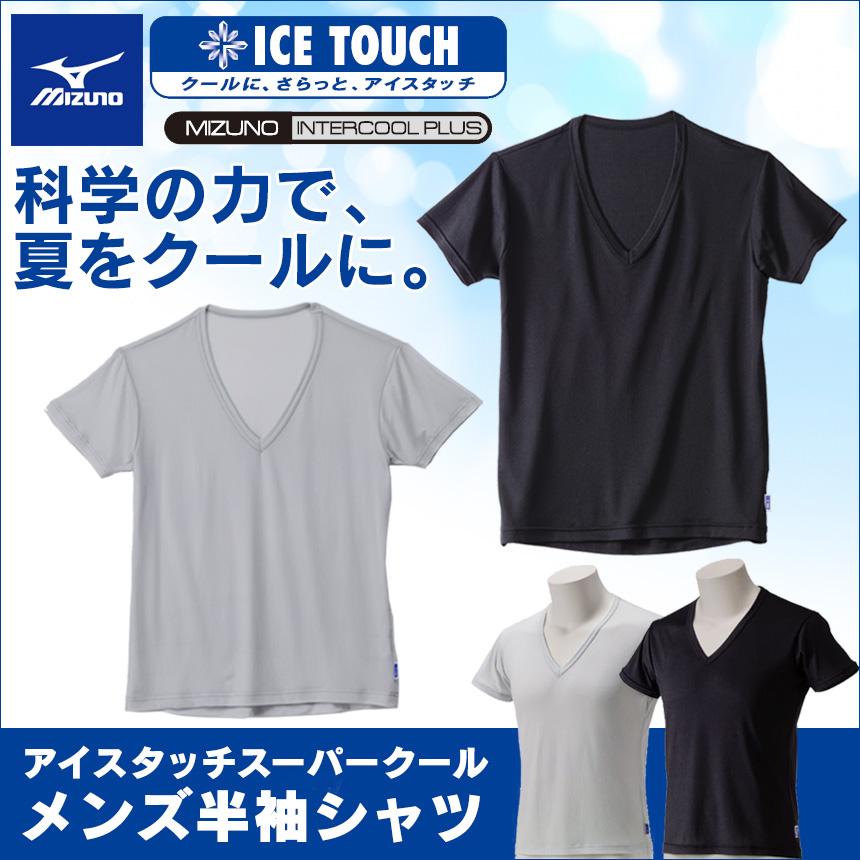 メンズ用 ミズノ アイスクールタッチ(半袖・Vネック)