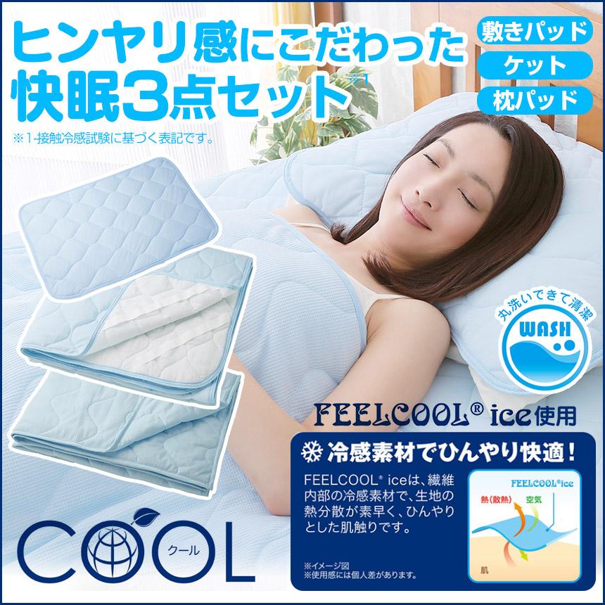 サラッと快適COOL寝具3点セット(枕パッド、敷きパッド、クールケット)