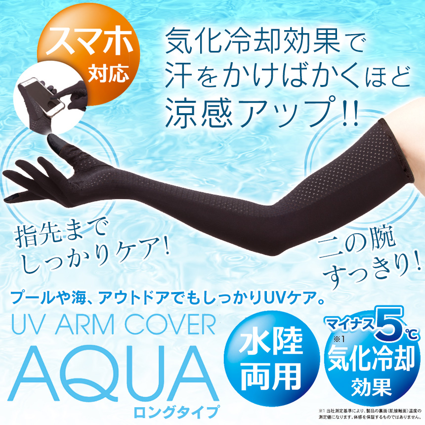 AQUA(アクア) UVグローブ ロング