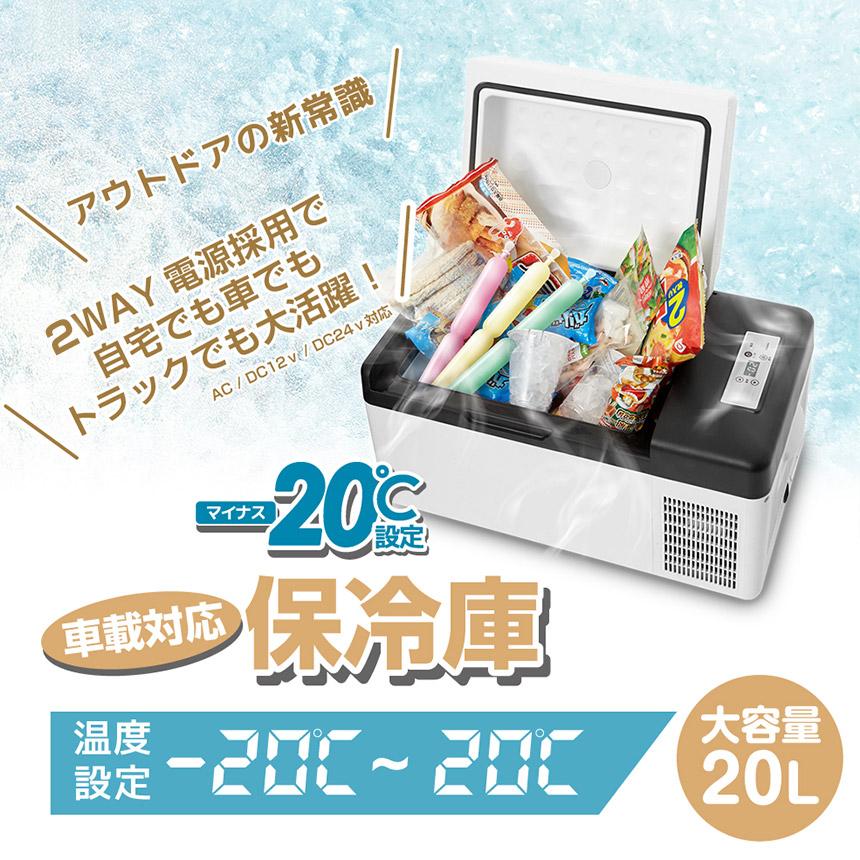 車載対応保冷庫20L VS-CB020