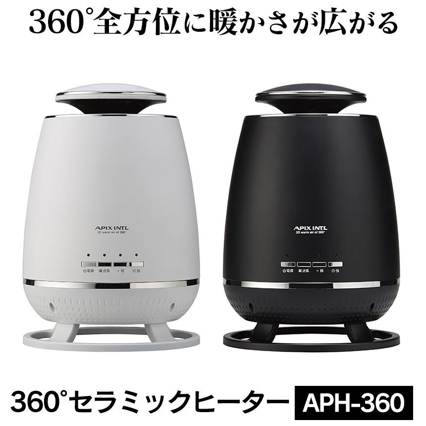 360°セラミックヒーター APH-360