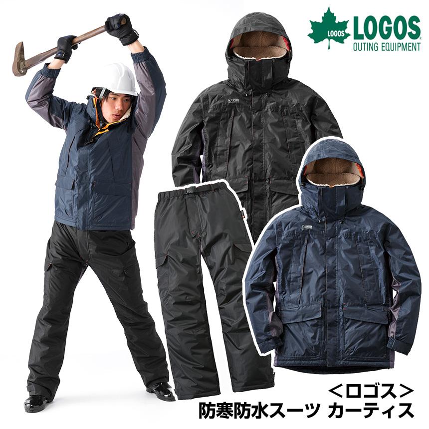 ロゴス防寒防水スーツ カーティス