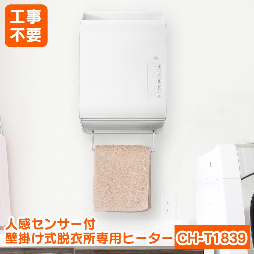 人感センサー付き壁掛け式脱衣所専用ヒーター CH-T1839