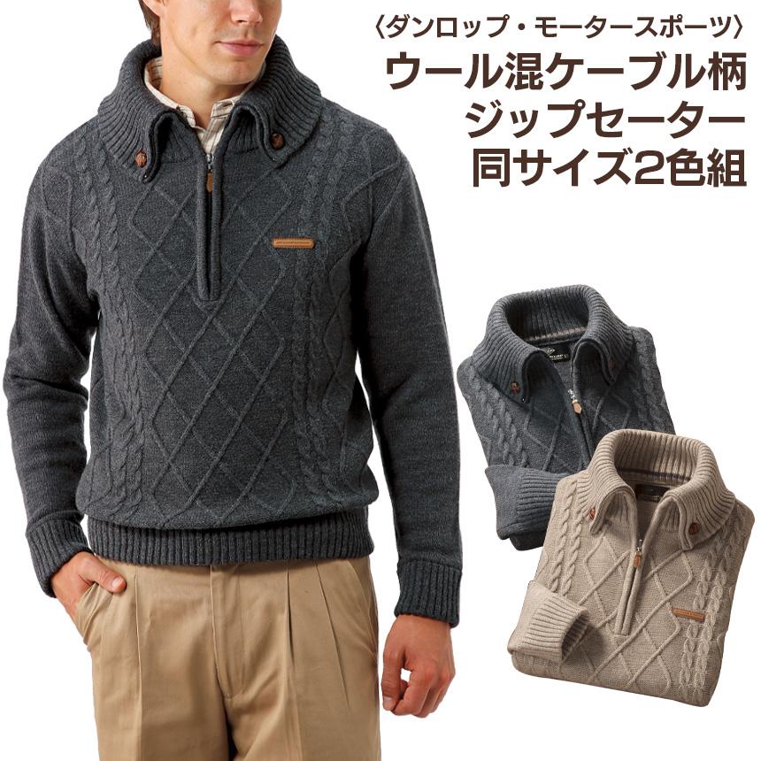 DMSウール混ケーブル柄ジップセーター同サイズ2色組