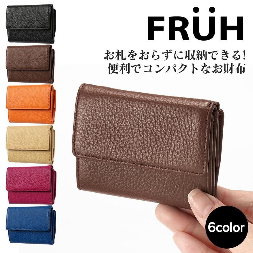 FRUHイタリアンレザー財布