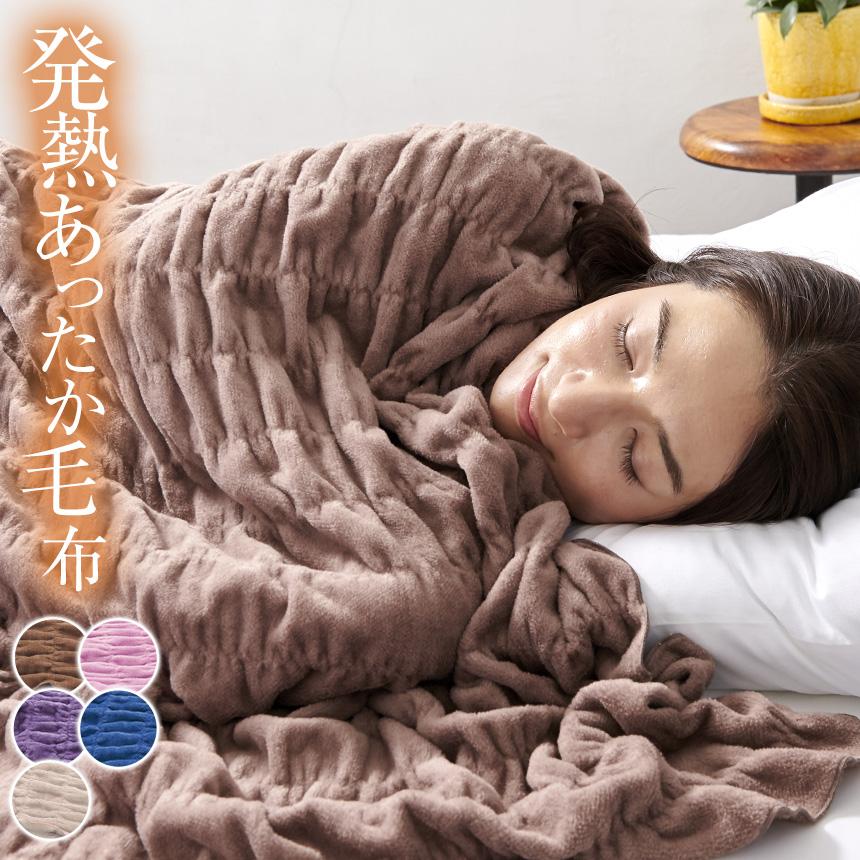 《すぐ着く便》発熱あったか毛布ウォームサポート ロマンス小杉のインナー毛布