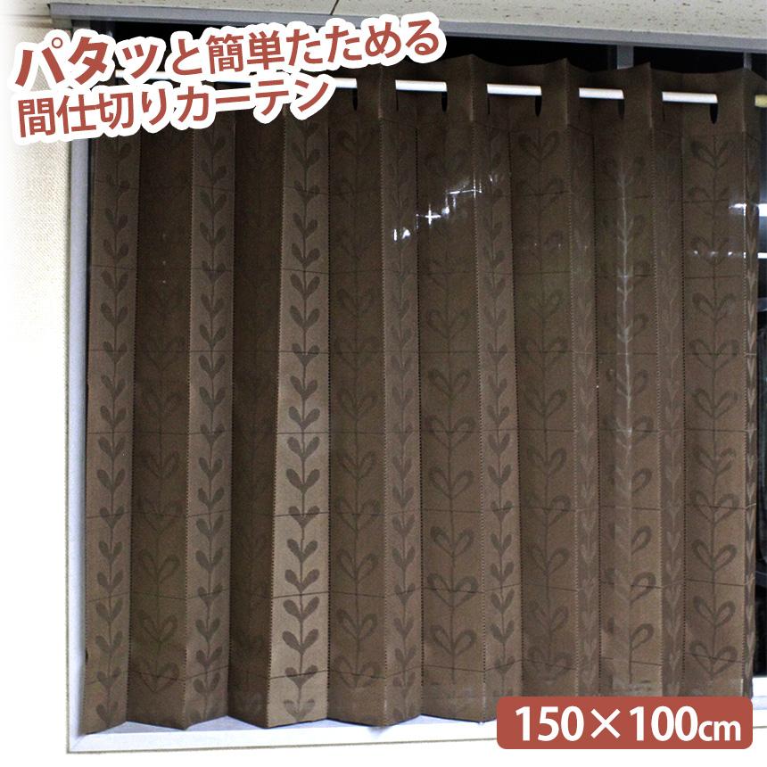 遮熱&冷房効果UP!間仕切りパタパタカーテン厚手(幅150cmタイプ)