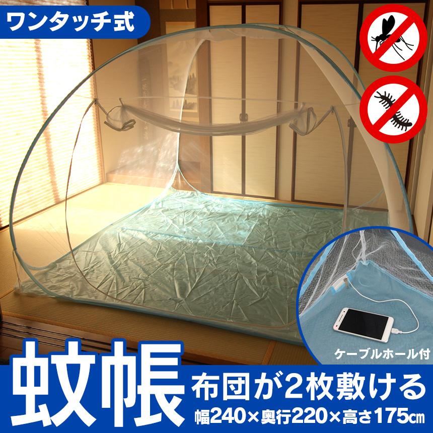 《完売》布団が2枚敷ける蚊帳 ケーブルホール付き 【新聞掲載】【送料無料】