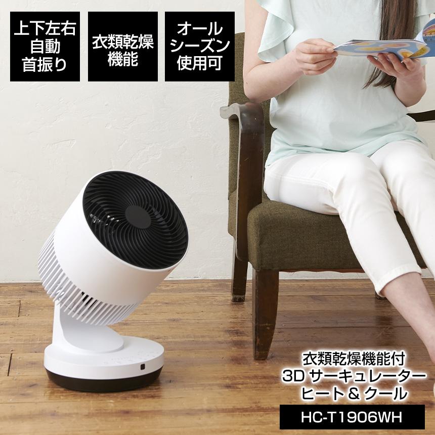 衣類乾燥機付3Dサーキュレーター ヒート&クール HC-T1906WH