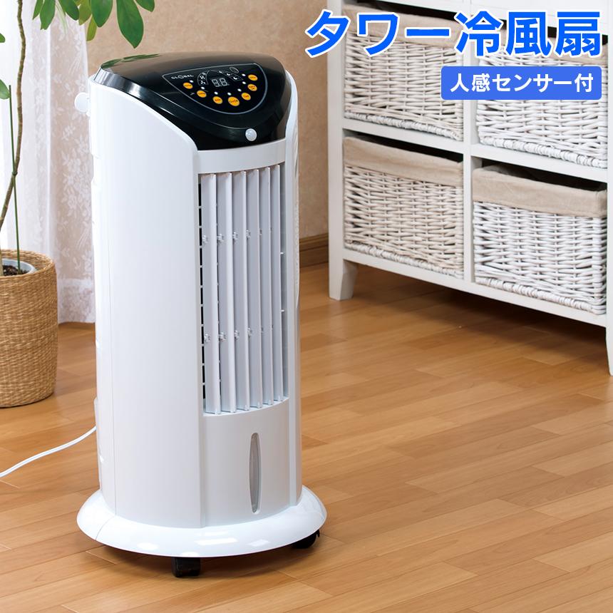 人感センサー付きタワー冷風扇 Ho-90059