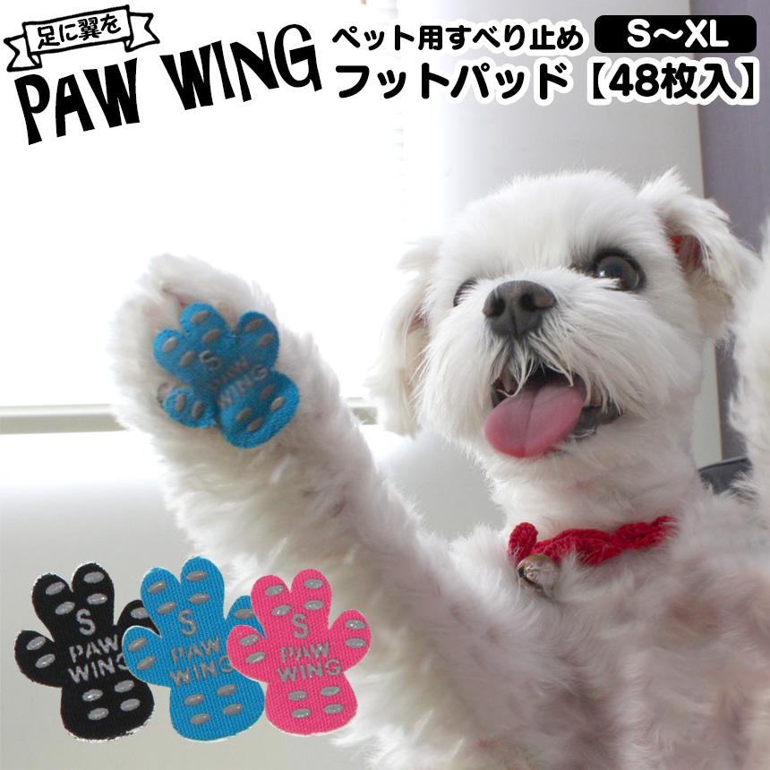 pawwing