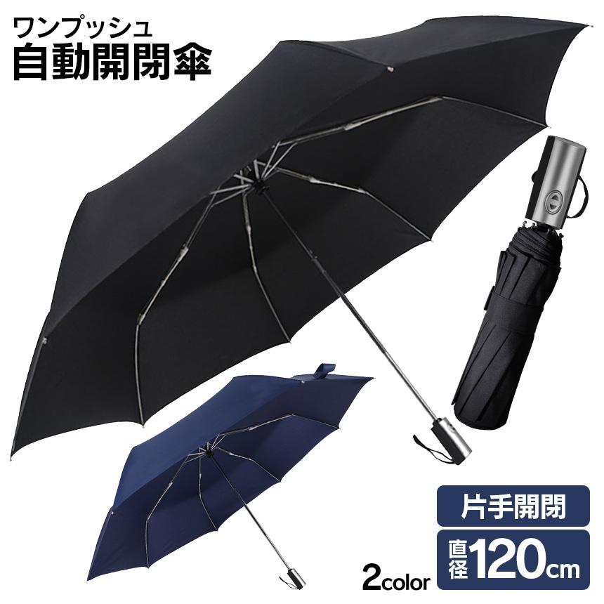 ワンプッシュ自動開閉傘