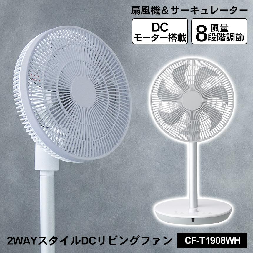 DCリビングファン CF-T1908WH