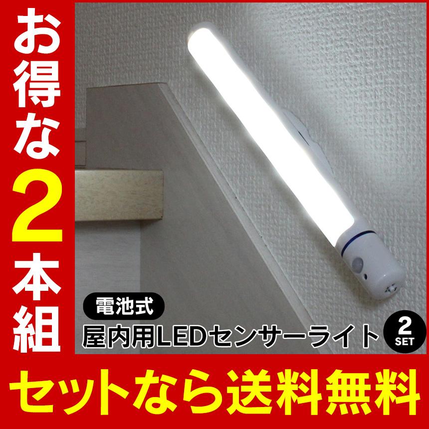 《すぐ着く便》取り外せる乾電池式LED人感センサーライト 2本セット【送料無料】