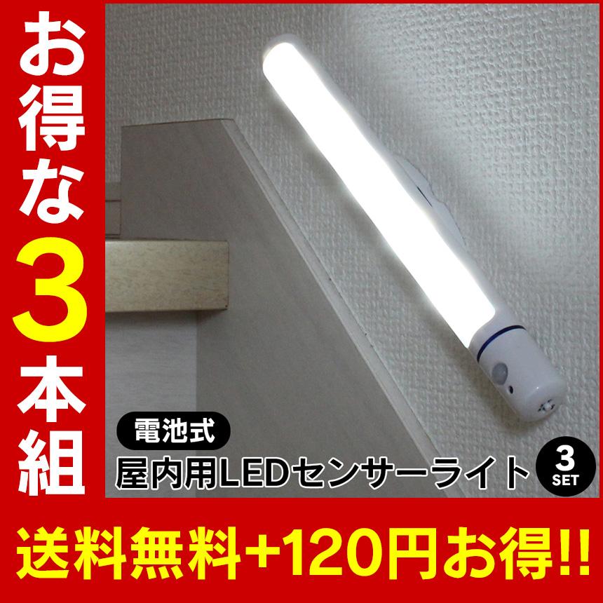 《すぐ着く便》取り外せる乾電池式LED人感センサーライト 3本セット【送料無料】