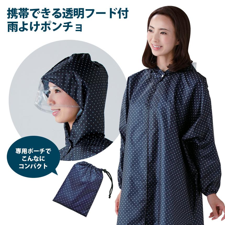携帯できる透明フード付雨よけポンチョ