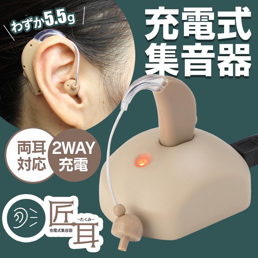《すぐ着く便》充電式耳かけ集音器「匠耳-たくみ-」