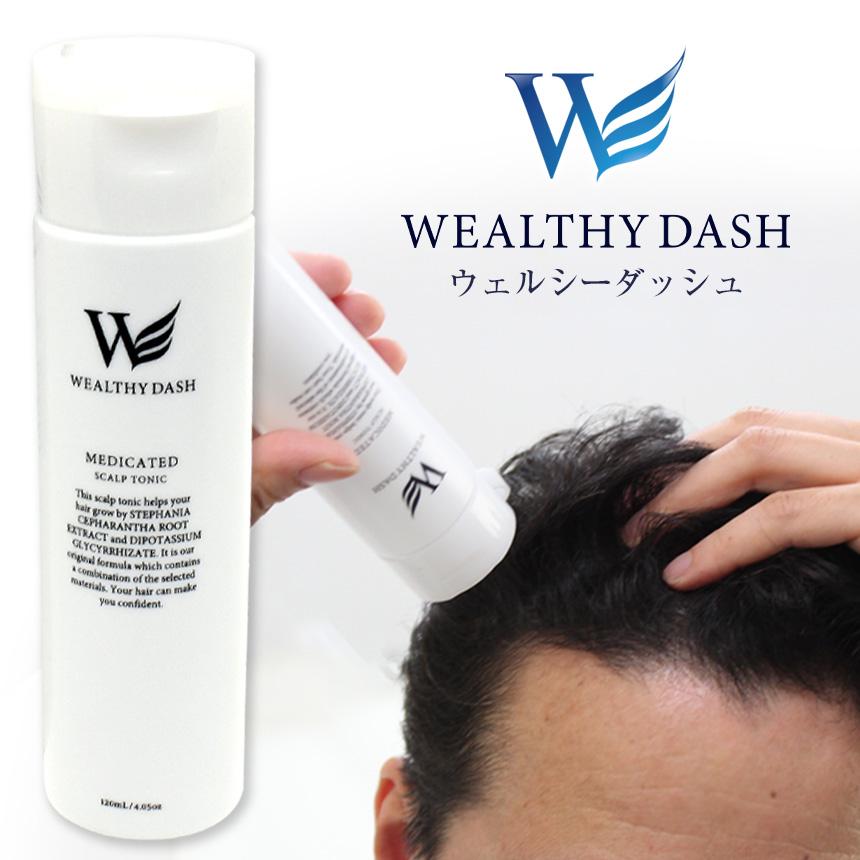 《すぐ着く便》WEALTHY DASH ウェルシーダッシュ 120ml【送料無料】