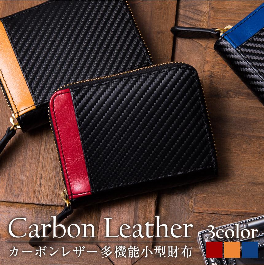 カーボンレザー×イタリアンレザー多機能小型財布