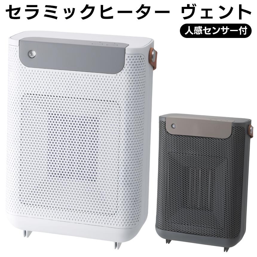 人感センサー付きセラミックヒーター ヴェント CH-T1957