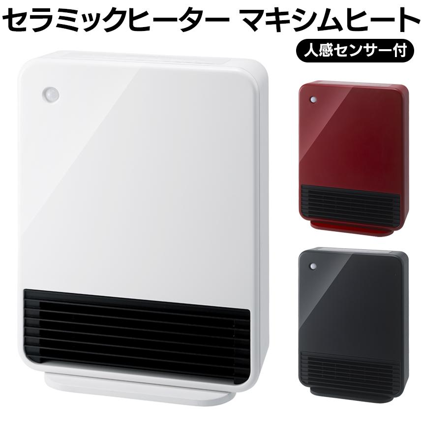 人感センサー付きセラミックヒーター マキシムヒート CH-T1960