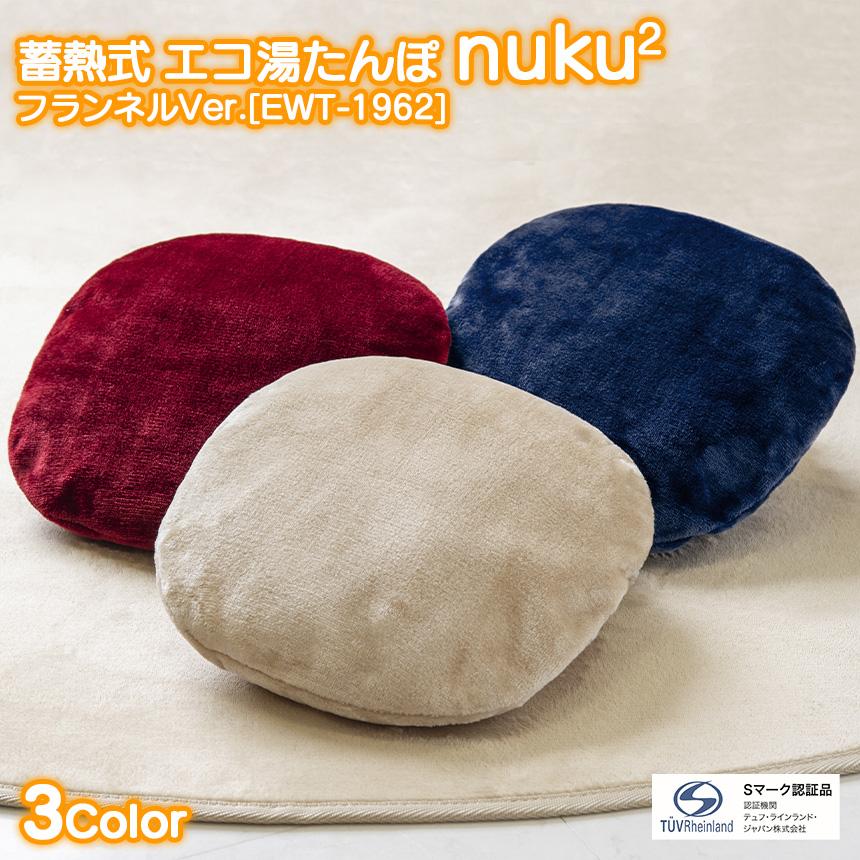 蓄熱式エコ湯たんぽ nuku2 フランネルver