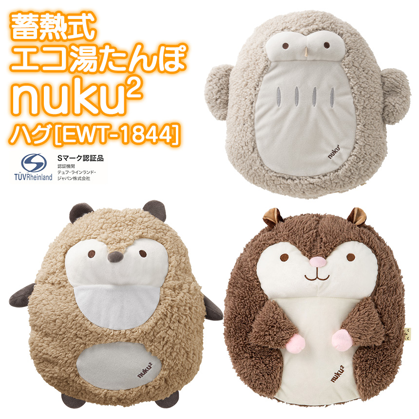蓄熱式エコ湯たんぽ nuku2 ハグ