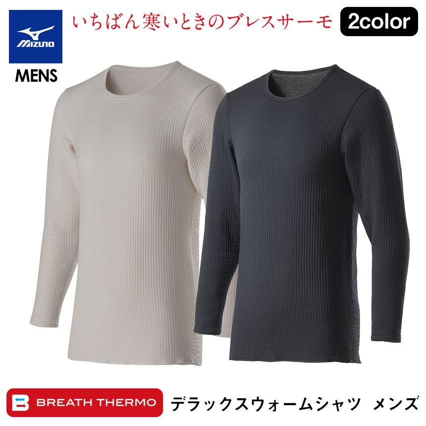 ブレスサーモ デラックスウォームシャツ メンズ
