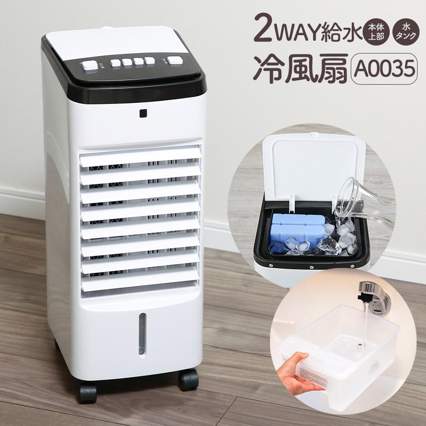 2WAY給水 冷風扇 A0035
