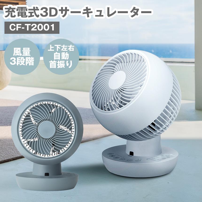 充電式3Dサーキュレーター [CF-T2001]