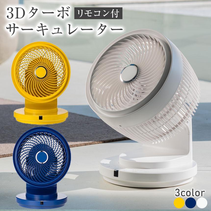 3Dターボサーキュレーター(リモコン付)[EFT-1705]