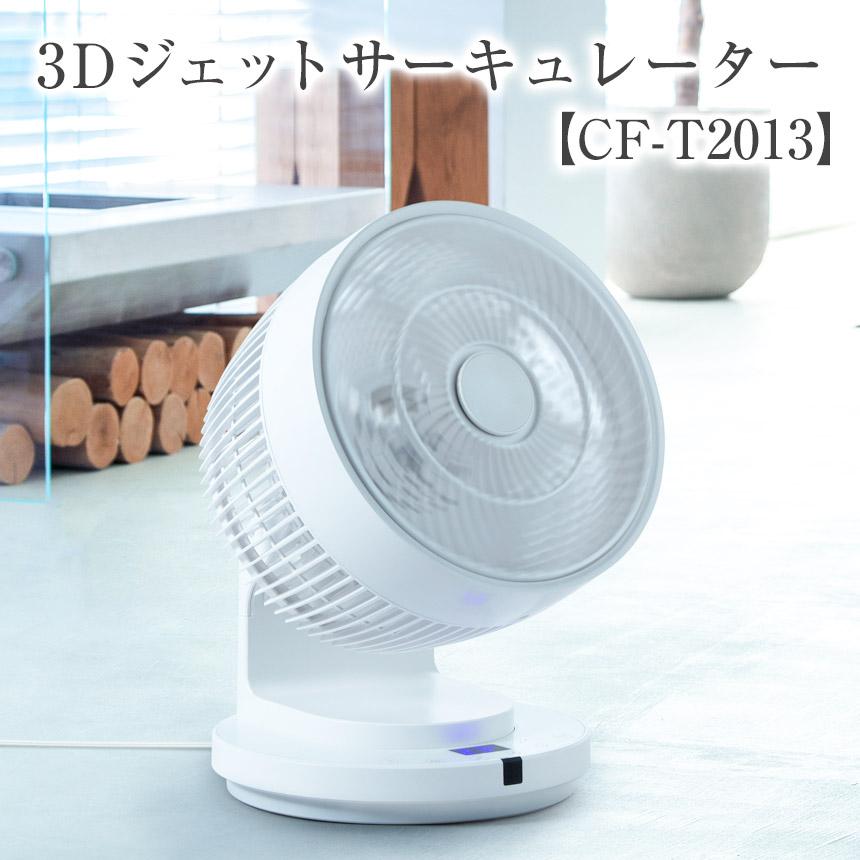 3Dジェットサーキュレーター[CF-T2013]