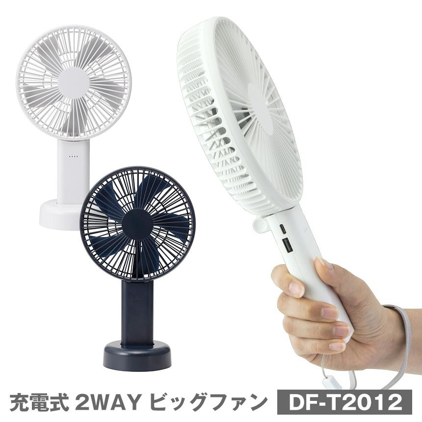 充電式2WAYビッグファン [DF-T2012]