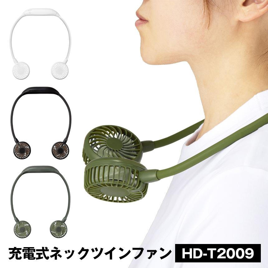 充電式ネックツインファン [HD-T2009]