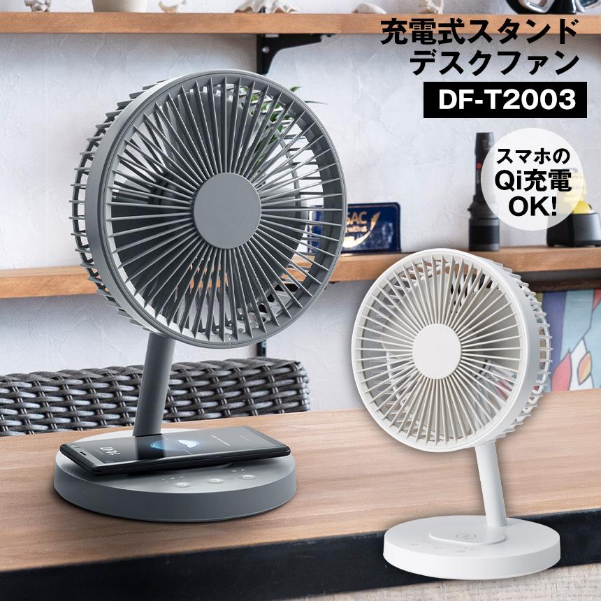 充電式スタンドデスクファン [DF-T2003]