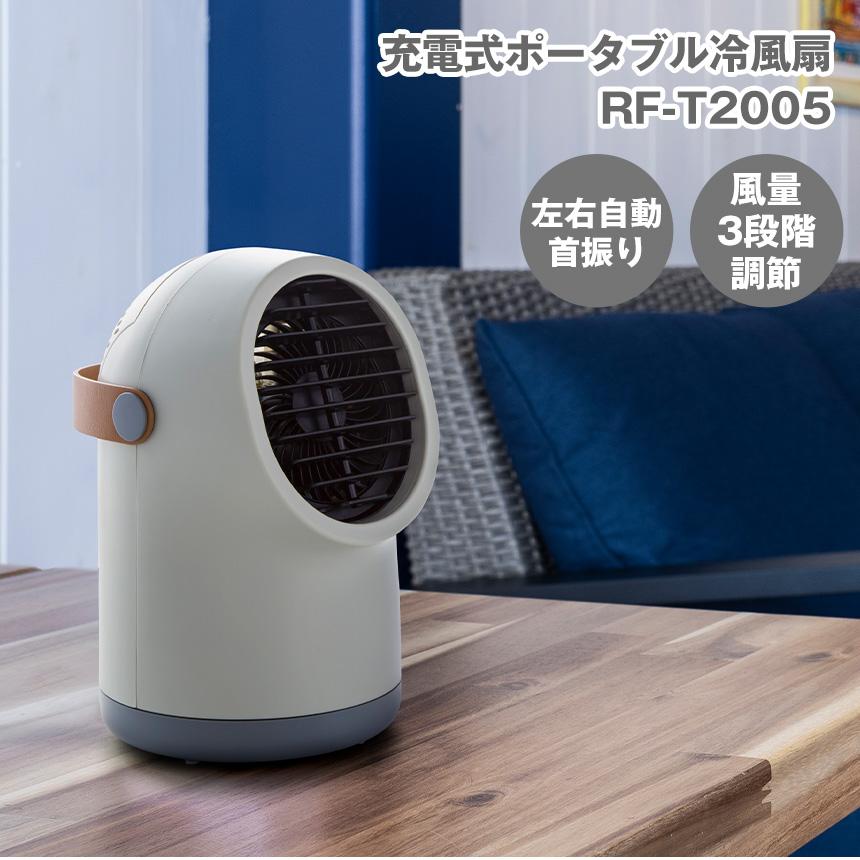 充電式ポータブル冷風扇[RF-T2005]
