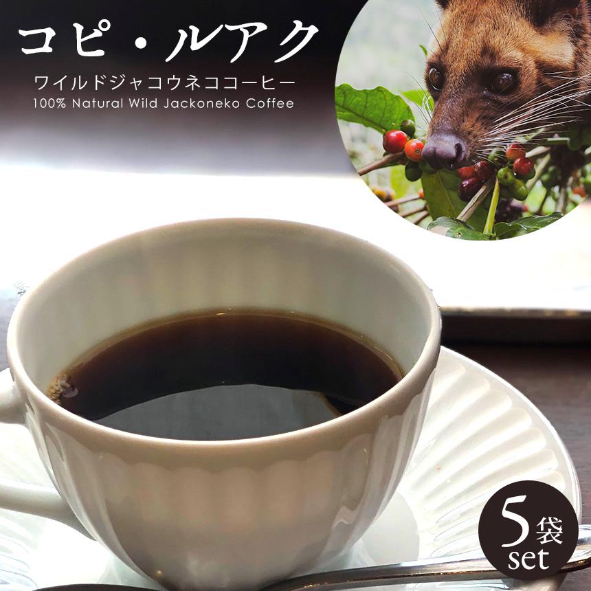 ジャコウネココーヒー5袋(50g)