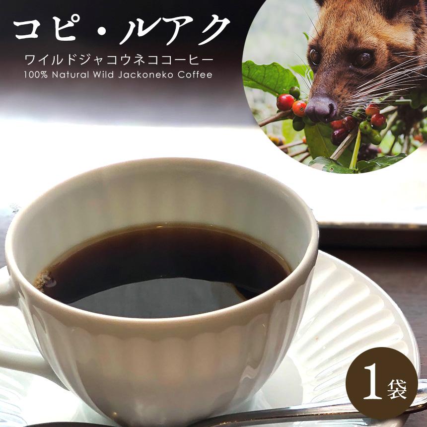 ジャコウネココーヒー1袋(10g)